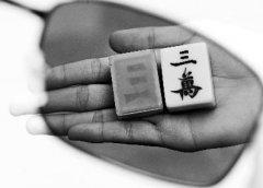 打麻将老是输有什么方法改变的