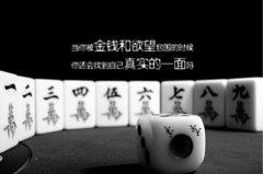 麻将怎么玩,怎样玩好麻将