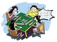 资深麻友的打麻将心得技术分享