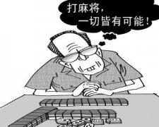 打麻将就要学习一些简单的麻将技巧