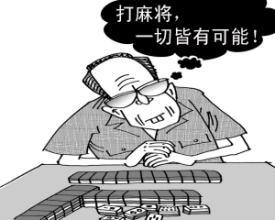 学打麻将的几个常识