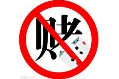 如何彻底戒掉打麻将瘾,怎么有效戒掉麻将