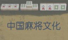 爱打麻将的你了解下麻将文化