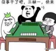 广东麻将规则图解